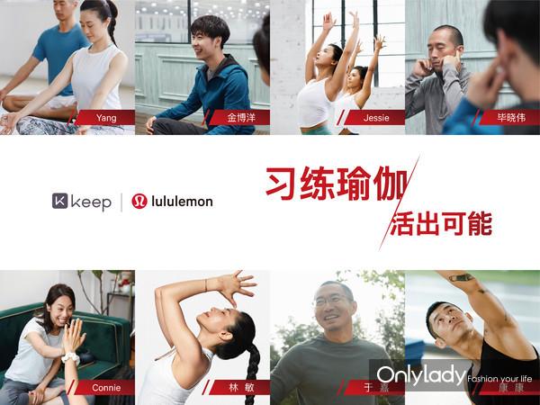 lululemon与Keep合作推出定制课程,开启瑜伽新时代1