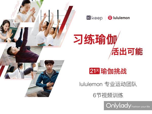 lululemon与Keep合作推出定制课程,开启瑜伽新时代2