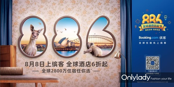 "Booking.com缤客""886全球酒店狂欢节"",解锁全民旅行时代"