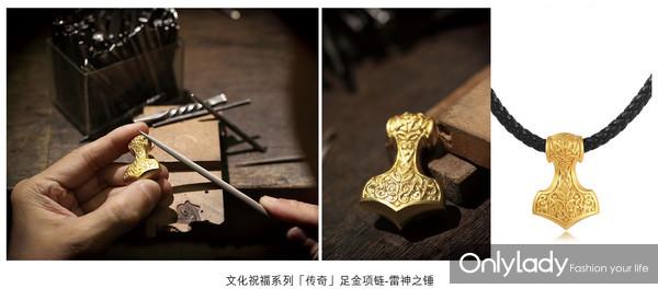 文化祝福系列「传奇」足金项链-雷神之锤