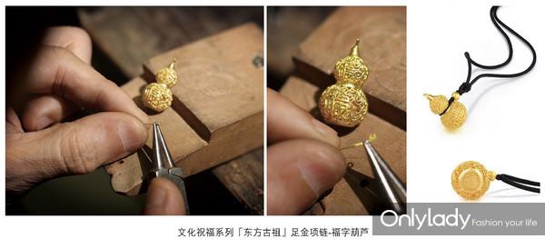 文化祝福系列「东方古祖」足金项链-福字葫芦