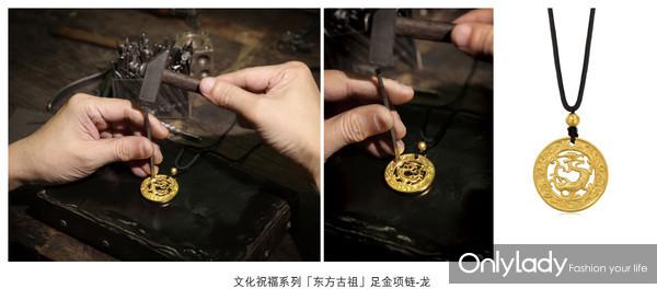 文化祝福系列「东方古祖」足金项链-龙