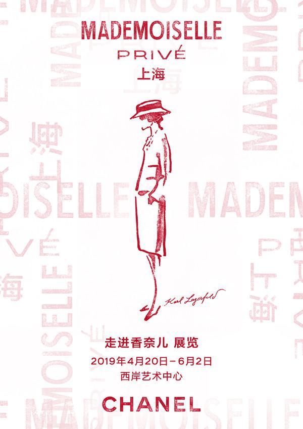 《走进香奈儿》 展览海报 - 中文