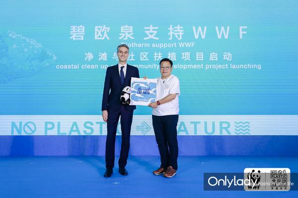 图四 碧欧泉与WWF中国启动净滩与社区扶植项目,并现场交换礼物
