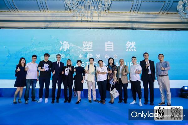 图一 碧欧泉中国区总经理(左起第四位)、世界自然基金会高层以及各社会公益组织代表 上台合影留念