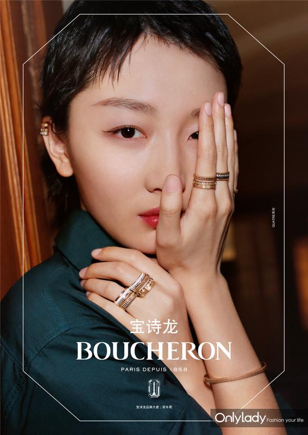 Boucheron宝诗龙大中华区代言人周冬雨广告大片