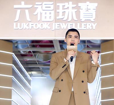 李易峰担任六福珠宝全球代言人  时尚演绎「峰」格魅力――六福珠宝全球代言人发布会暨全球分店突破2000家庆典