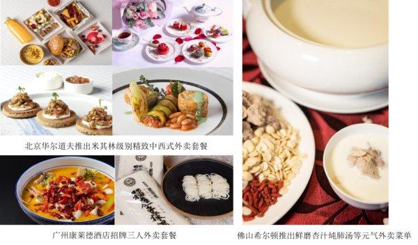 希尔顿旗下60余家酒店推出外卖服务,助食客安心畅享星级美味