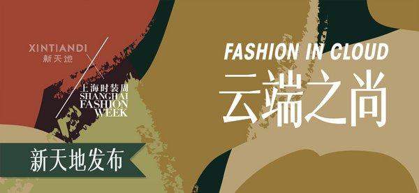 """XINTIANDI新天地助力上海时装周打造全球首个""""云上时装周"""""""