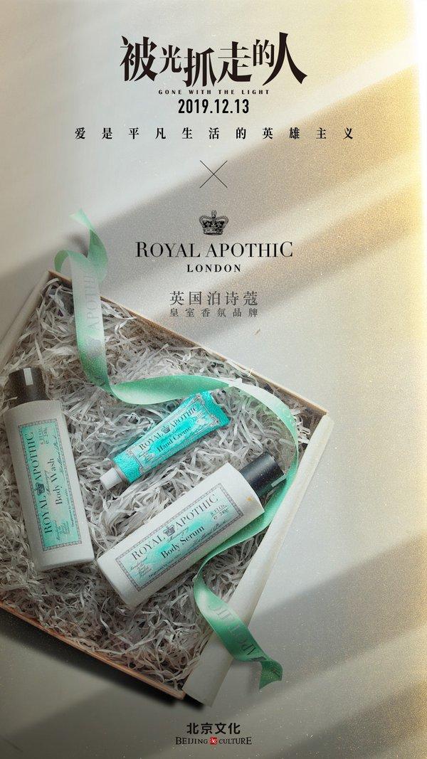 Royal Apothic泊诗蔻联袂片子《被光抓走的人》为爱加冕