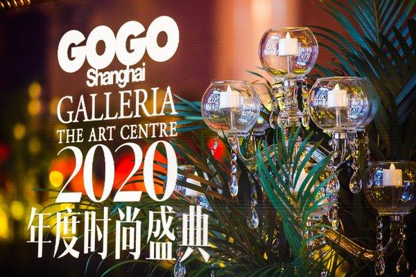 GOGOShanghai 2020年度时尚盛典耀世来袭