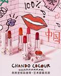 自然堂炫彩唇膏·藝術家聯名款 潮流來襲 心動上市
