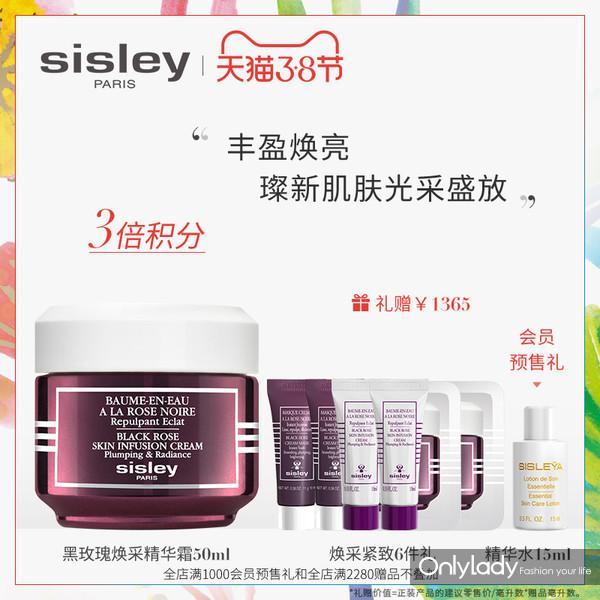 Sisley·¨¹úϣ˼ÀèºÚõ˪