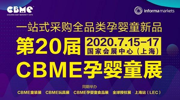 """2020 CBME孕婴童展将开设""""家庭安全防护专区"""""""