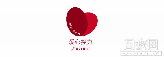 """【资生堂新闻稿】爱心接力  让爱资生—资生堂集团启动""""爱心接力relay of love项目199"""