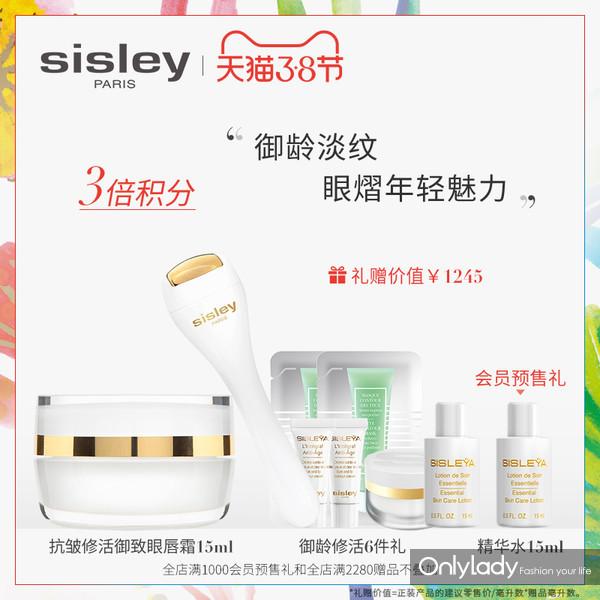 Sisley·¨¹úϣ˼ÀèÑÛ´½Ëª