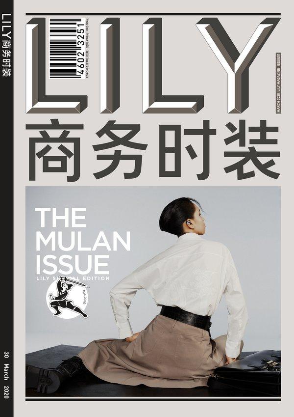 "LILY商务时装推出""我即木兰""主题联名款 诠释中国新女性精神"