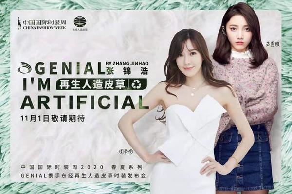 GENIAL·张锦浩SS2020即将登陆中国国际时装周