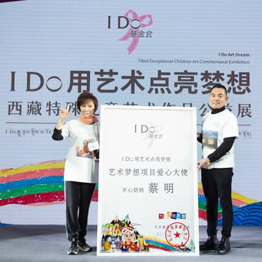 """""""I Do用艺术点亮梦想""""西藏特殊儿童艺术作品公益展于京开幕  携手众星为爱发声,守护爱与希望"""