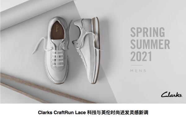 型走早春都市 玩转新格调 Clarks主打系列演绎早春潮流工艺休闲运动鞋风潮