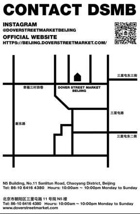 【I.T News】DOVER STREET MARKET BEIJING 2021 春夏焕新开季2206