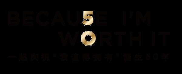 """10一起庆祝""""我值得拥有""""诞生50年logo"""