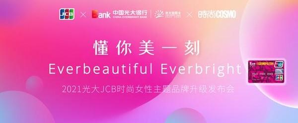 光大携手JCB升级时尚联名信用卡,发布关爱女性新主张