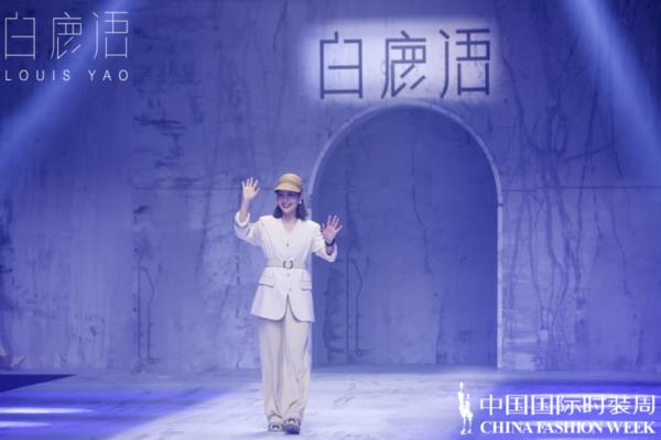 白鹿语品牌设计师赵晓妹谢幕