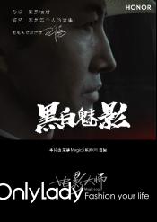 时尚媒体-onlylady-荣耀Magic3携手王阳,再度演绎《叛逆者》经典人物(1)744