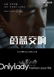 时尚媒体-onlylady-荣耀Magic3携手王阳,再度演绎《叛逆者》经典人物(1)746