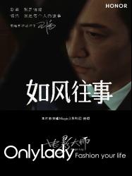 时尚媒体-onlylady-荣耀Magic3携手王阳,再度演绎《叛逆者》经典人物(1)748