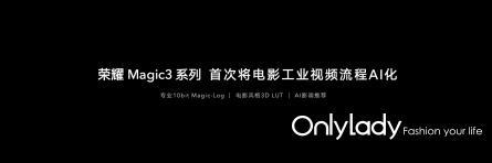 时尚媒体-onlylady-荣耀Magic3携手王阳,再度演绎《叛逆者》经典人物(1)1000