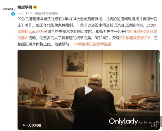 onlylady-王潮歌再创文化经典,携手荣耀Magic3用方寸镜头传承非遗文脉996
