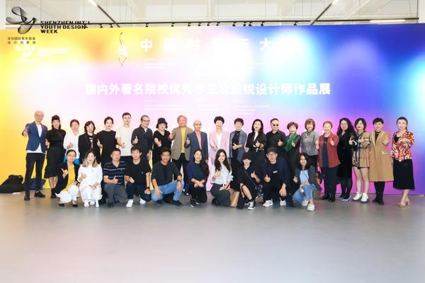 全球新锐设计师力量及中国知名设计院校集结深圳