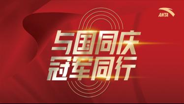 【安踏新闻稿】与国同庆 冠军同行——北京合生汇(6)(1)26