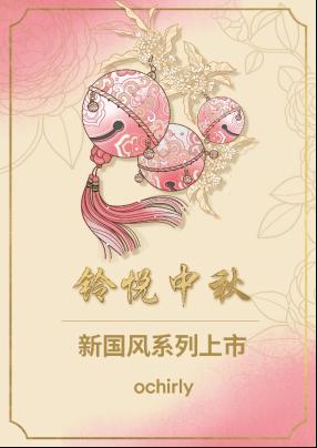 ochirly ×李旻国风联名系列新闻稿-9.1332