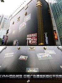 LVMH四处树敌 巨幅广告遭强拆疑似平民愤