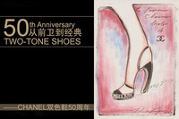 CHANEL双色鞋 50年经典时尚
