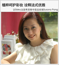 访Sisley法国希思黎中国总经理Susana Pang