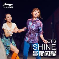 来次SHINE!昼夜闪耀 ——李宁运动生活季度新概念产品即将发售