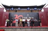 红谷皮具全国30店同开庆典在束河举行