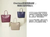 Chantaco手袋优雅出街,完美打造时尚达人