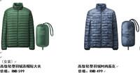 面料具有防水功能的UNIQLO春季高级轻型羽绒服全新登场