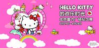 HELLO KITTY的欢乐时光---北京富力广场纪念展