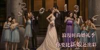 浪漫时尚婚礼季 你要比新娘还出彩