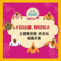 "Kipling主题猴巡展西安站——萌猴降临古都西安 ""袋""你#玩出趣,猴轻松#"