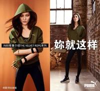 PUMA®推出全新VELVET ROPE系列 鼓励女性不畏质疑,彰显真我魅力