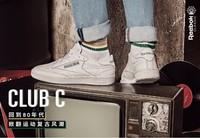 回到80年代,Reebok CLUB C ARCHIVE掀翻运动复古风潮