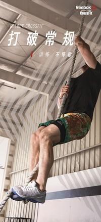 打破常规,Reebok发布全新CrossFit系列