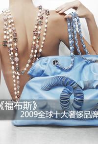《福布斯》公布2009全球最强奢侈品牌TOP10